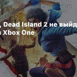 Похоже, Dead Island 2 не выйдет на PS4 и Xbox One
