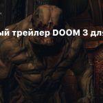 Релизный трейлер DOOM 3 для PS VR
