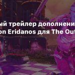 Релизный трейлер дополнения Murder on Eridanos для The Outer Worlds