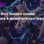 С главы Riot Games сняли обвинения в домогательствах
