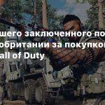 Сбежавшего заключенного поймали в Великобритании за покупкой новой Call of Duty