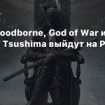 Слух: Bloodborne, God of War и Ghost of Tsushima выйдут на PC