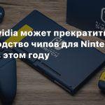 СМИ: Nvidia может прекратить производство чипов для Nintendo Switch в этом году