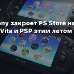 СМИ: Sony закроет PS Store на PS3, PS Vita и PSP этим летом