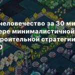 Спасти человечество за 30 минут в трейлере минималистичной градостроительной стратегии T Minus 30