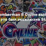 Super Bomberman R Online выйдет на PC — это был эксклюзив Stadia