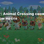UK-чарт: Animal Crossing снова на первом месте