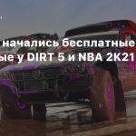 В Steam начались бесплатные выходные у DIRT 5 и NBA 2K21