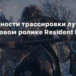 Возможности трассировки лучей от AMD в новом ролике Resident Evil Village