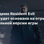 Второе демо Resident Evil Village будет основано на отрывке из финальной версии игры