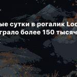За первые сутки в рогалик Loop Hero сыграло более 150 тысяч человек