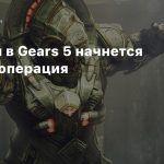 Завтра в Gears 5 начнется шестая операция