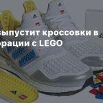 Adidas выпустит кроссовки в коллаборации с LEGO