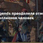 Apex Legends преодолела отметку в 100 миллионов человек