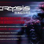 Crysis: Remastered обновился под Xbox Series X S и PlayStation 5 с поддержкой 60 FPS и рейтрейсинга