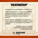Deathloop перенесена снова: Консольный эксклюзив PlayStation 5 задержится до осени