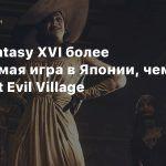 Final Fantasy XVI более ожидаемая игра в Японии, чем Resident Evil Village