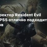 Геймдиректор Resident Evil Village: PS5 отлично подходит для хорроров