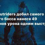 Игрок Outriders добил самого сложного босса нанеся 49 миллионов урона одним выстрелом