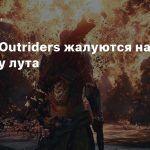 Игроки Outriders жалуются на пропажу лута