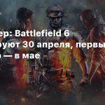 Инсайдер: Battlefield 6 анонсируют 30 апреля, первый трейлер — в мае