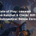 Итоги State of Play: свежий геймплей Ratchet & Clank: Rift Apart и Subnautica: Below Zero