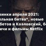 Киноновинки апреля 2021: «Смертельная битва», новые Бекмамбетов и Козловский, боевик от Гая Ричи и фильмы Netflix