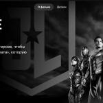 Кругом все серо: «Кинопоиск HD» покажет новую версию «Лиги справедливости Зака Снайдера»