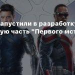Marvel запустила в разработку четвертую часть «Первого мстителя»
