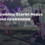 Новые трейлеры Scarlet Nexus посвящены сражениям