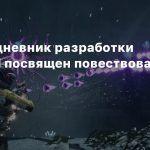 Новый дневник разработки Returnal посвящен повествованию