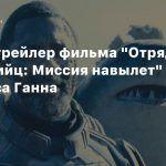 Новый трейлер фильма «Отряд самоубийц: Миссия навылет» Джеймса Ганна