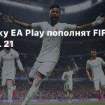 Подписку EA Play пополнят FIFA 21 и NHL 21