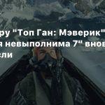 Премьеру «Топ Ган: Мэверик» и «Миссия невыполнима 7» вновь перенесли