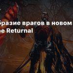 Разнообразие врагов в новом трейлере Returnal
