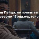 Реге-Жан Пейдж не появится во втором сезоне «Бриджертонов»