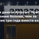 Считаем деньги Amazon: Прибыль за пандемию больше, чем за последние три года вместе взятые