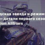 Шотландская звезда и режим «Блиц» — детали первого сезона Destruction AllStars