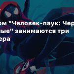 Сиквелом «Человек-паук: Через вселенные» занимаются три режиссера