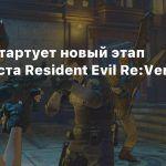 Скоро стартует новый этап бета-теста Resident Evil Re:Verse