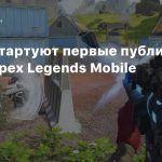 Скоро стартуют первые публичные тесты Apex Legends Mobile