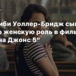 СМИ: Фиби Уоллер-Бридж сыграет главную женскую роль в фильме «Индиана Джонс 5»