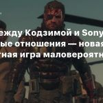 СМИ: Между Кодзимой и Sony натянутые отношения — новая совместная игра маловероятна