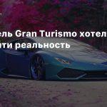 Создатель Gran Turismo хотел бы превзойти реальность