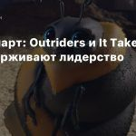Steam-чарт: Outriders и It Takes Two удерживают лидерство