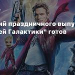 Сценарий праздничного выпуска «Стражей Галактики» готов