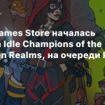 В Epic Games Store началась раздача Idle Champions of the Forgotten Realms, на очереди Pine