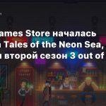 В Epic Games Store началась раздача Tales of the Neon Sea, на очереди второй сезон 3 out of 10