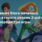 В Epic Games Store началась раздача второго сезона 3 out of 10, на очереди три игры
