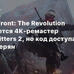 В Homefront: The Revolution скрывается 4К-ремастер TimeSplitters 2, но код доступа к нему утерян